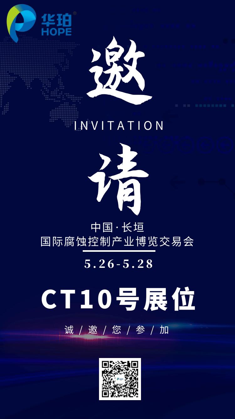 展会邀约 ▎2021国际腐蚀控制产业博览交易会开幕在即!华珀科技与您不见不散!!!